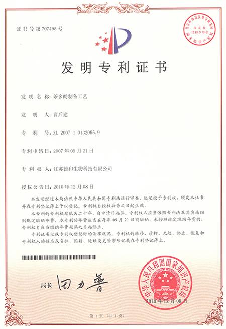 茶多酚制备工艺-发明专利证书