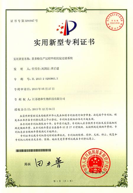 茶多酚生产过程中的沉淀过滤系统