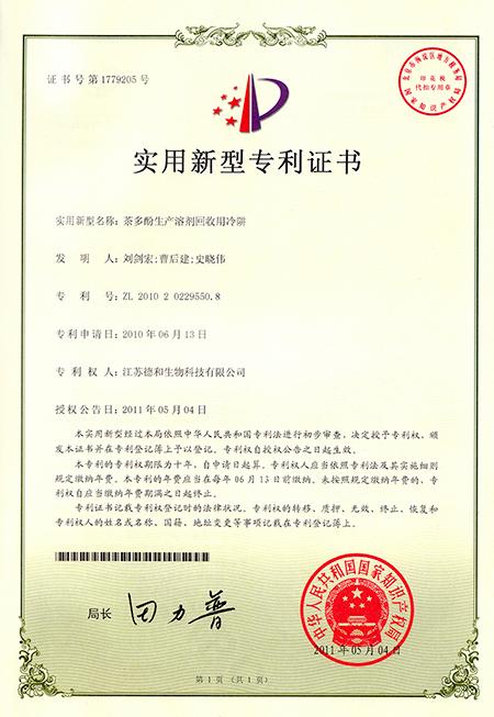 茶多酚生产溶剂回收用冷阱-实用新型专利证书
