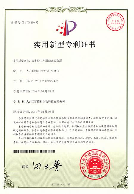 茶多酚生产用动态提取罐-实用新型专利证书